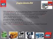 Engine-Service Ltd представители из Сатпаева