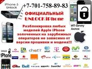 в Жезказгане ИП Гевей Разблокировка iPhone 5s5с54s4g R-sim по КЗ  Разл