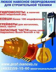 Навесное оборудование и запчасти к экскаваторам и бульдозерам